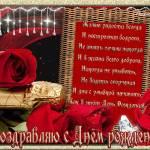 Подарок со стихами